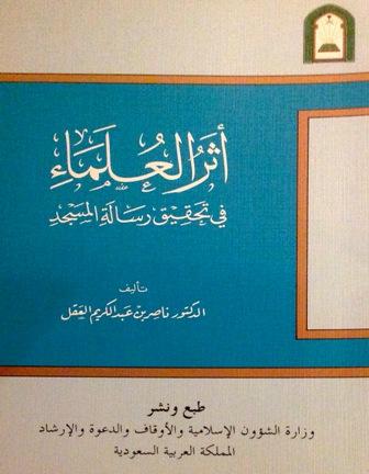 تحميل كتاب أثر العلماء في pdf مجاناً | المكتبة الإسلامية | موقع بوكس ستريم