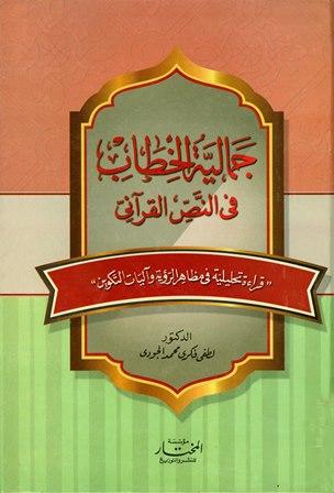 تحميل كتاب جمالية الخطاب في النص القرآني تأليف لطفي فكري محمد الجودي pdf مجاناً | المكتبة الإسلامية | موقع بوكس ستريم