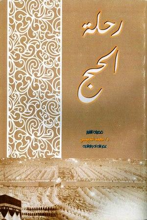 تحميل كتاب رحلة الحج تأليف محمد الدبيسي pdf مجاناً | المكتبة الإسلامية | موقع بوكس ستريم