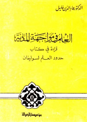 تحميل كتاب العلم في مواجهة المادية قراءة في كتاب حدود العلم لسوليفان تأليف عماد الدين خليل pdf مجاناً | المكتبة الإسلامية | موقع بوكس ستريم