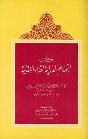 تحميل كتاب إتمام الدراية لقراء النقاية تأليف جلال الدين عبد الرحمن السيوطي pdf مجاناً | المكتبة الإسلامية | موقع بوكس ستريم