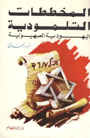 تحميل كتاب المخططات التلمودية اليهودية الصهيونية تأليف أنور الجندي pdf مجاناً | المكتبة الإسلامية | موقع بوكس ستريم