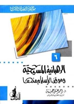 تحميل كتاب الرهبانية المسيحية موقف الإسلام منها تأليف أحمد علي عجيبة pdf مجاناً | المكتبة الإسلامية | موقع بوكس ستريم